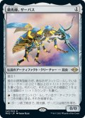 【JPN】微光蜂、ザーバス/Zabaz, the Glimmerwasp[MTG_MH2_243R]