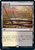 【JPN】★Foil★湿地の干潟/Marsh Flats[MTG_MH2_248R]
