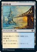 【JPN】剃刀潮の橋/Razortide Bridge[MTG_MH2_252C]