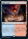【JPN】★Foil★沸騰する小湖/Scalding Tarn[MTG_MH2_254R]