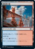 【JPN】銀色険の橋/Silverbluff Bridge[MTG_MH2_255C]