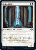 【JPN】天使の学芸員/Angelic Curator[MTG_MH2_262U]