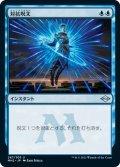 【JPN】対抗呪文/Counterspell[MTG_MH2_267U]