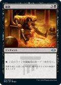 【JPN】強欲/Greed[MTG_MH2_274U]