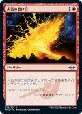【JPN】火炎の裂け目/Flame Rift[MTG_MH2_278U]