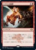 【JPN】ゴブリンの砲撃/Goblin Bombardment[MTG_MH2_279R]