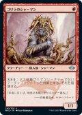 【JPN】ゴリラのシャーマン/Gorilla Shaman[MTG_MH2_280U]