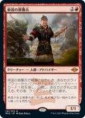 【JPN】帝国の徴募兵/Imperial Recruiter[MTG_MH2_281M]