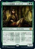 【JPN】アルゴスの庇護者、ティタニア/Titania, Protector of Argoth[MTG_MH2_287M]