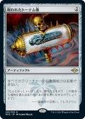【JPN】呪われたトーテム像/Cursed Totem[MTG_MH2_295R]