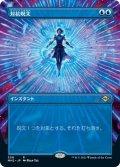 【JPN】対抗呪文/Counterspell[MTG_MH2_308R]