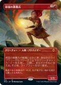 【JPN】★Foil★帝国の徴募兵/Imperial Recruiter[MTG_MH2_314M]