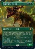 【JPN】大嵐の咆哮、スラスタ/Thrasta, Tempest's Roar[MTG_MH2_318M]