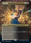 【JPN】名誉回復/Vindicate[MTG_MH2_322R]