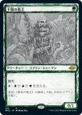 【JPN】下賤の教主/Ignoble Hierarch[MTG_MH2_355R]