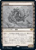 【JPN】毛皮運送/Dermotaxi[MTG_MH2_378R]