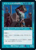 【JPN】★Foil★リシャーダの荷運び/Rishadan Dockhand[MTG_MH2_391R]