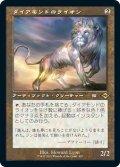 【JPN】★Foil★ダイアモンドのライオン/Diamond Lion[MTG_MH2_427R]