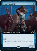 【JPN】リシャーダの荷運び/Rishadan Dockhand[MTG_MH2_447R]