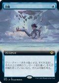 【JPN】待機/Suspend[MTG_MH2_448R]