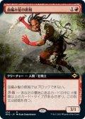 【JPN】血編み髪の匪賊/Bloodbraid Marauder[MTG_MH2_454R]