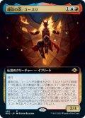 【JPN】運命の炎、ユースリ/Yusri, Fortune's Flame[MTG_MH2_468R]
