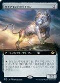 【JPN】★Foil★ダイアモンドのライオン/Diamond Lion[MTG_MH2_470R]