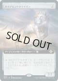 【JPN】ダイアモンドのライオン/Diamond Lion[MTG_MH2_470R]