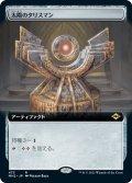 【JPN】太陽のタリスマン/Sol Talisman[MTG_MH2_472R]