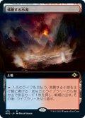【JPN】沸騰する小湖/Scalding Tarn[MTG_MH2_478R]