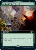 【JPN】成長の揺り篭、ヤヴィマヤ/Yavimaya, Cradle of Growth[MTG_MH2_480R]