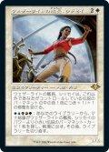 【JPN】★Foil★ウェザーライトの艦長、シッセイ/Sisay, Weatherlight Captain[MTG_MH1(2)_6]