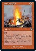 【JPN】★エッチングFoil★マグマの陥没孔/Magmatic Sinkhole[MTG_MH1(2)_17]