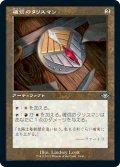 【JPN】★エッチングFoil★確信のタリスマン/Talisman of Conviction[MTG_MH1(2)_33]