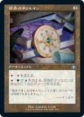 【JPN】★Foil★好奇のタリスマン/Talisman of Curiosity[MTG_MH1(2)_35]