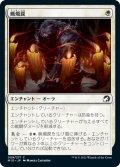 【JPN】蝋燭罠/Candletrap[MTG_MID_009C]