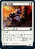 【JPN】決闘策の教練者/Duelcraft Trainer[MTG_MID_016U]
