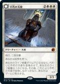 【JPN】天使の処罰者/不朽の天使/Angelic Enforcer/Enduring Angel[MTG_MID_017M]