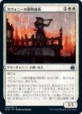 【JPN】ガヴォニーの黎明護衛/Gavony Dawnguard[MTG_MID_020U]