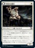 【JPN】光明の幻影/月皇の古参兵/Luminous Phantom/Lunarch Veteran[MTG_MID_027C]