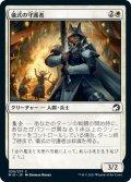 【JPN】儀式の守護者/Ritual Guardian[MTG_MID_030C]