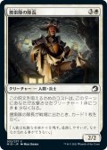 【JPN】捜索隊の隊長/Search Party Captain[MTG_MID_032C]