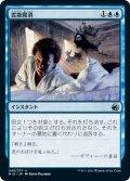 【JPN】雲散霧消/Dissipate[MTG_MID_049U]