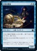 【JPN】天空の賢者/Firmament Sage[MTG_MID_053U]
