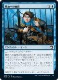 【JPN】墓地への幽閉/Locked in the Cemetery[MTG_MID_060C]