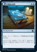 【JPN】凍える伝記/不思議な秘本/Chilling Chronicle/Mysterious Tome[MTG_MID_063U]