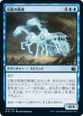 【JPN】幻影の馬車/Phantom Carriage[MTG_MID_070U]