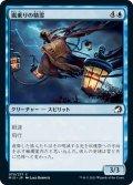 【JPN】嵐乗りの精霊/Stormrider Spirit[MTG_MID_079C]