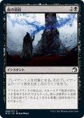 【JPN】血の契約/Blood Pact[MTG_MID_088C]