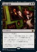 【JPN】血統の選別/Bloodline Culling[MTG_MID_089R]